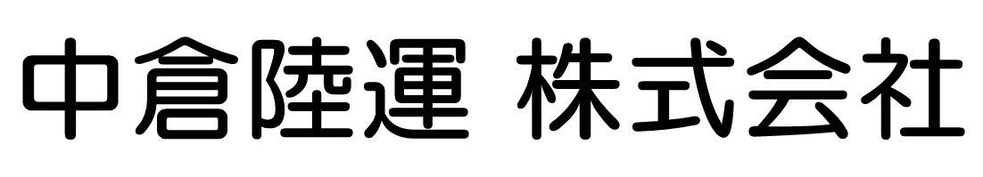 中倉陸運株式会社