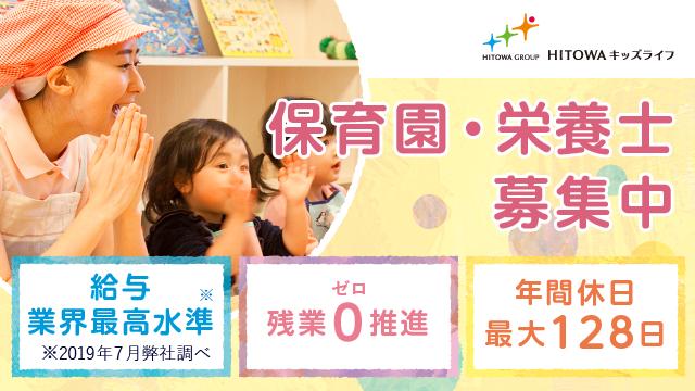 ★栄養士さん募集♪★子ども達の健やかな食育を一緒に作りませんか?