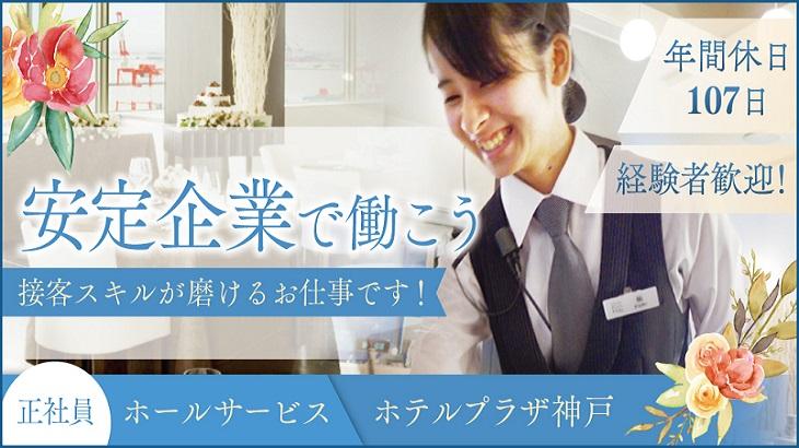 六甲アイランド【ホテル内レストラン・バンケットサービススタッフ】昇給・賞与あり