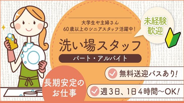 阪急六甲から送迎あり【洗い場:シニアレジデンス内のレストラン】週3日~OK!