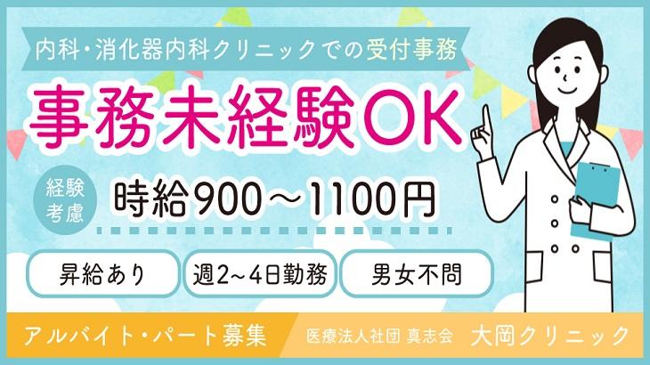 アルバイト・パート【受付事務】内科・消化器内科クリニック