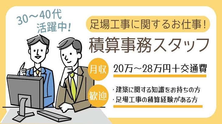 正社員【積算事務スタッフ】足場工事に関するお仕事です!
