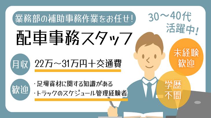 正社員【配車事務スタッフ】業務部の補助事務作業のお仕事です!