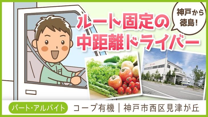 食品運送・神戸から徳島のルート固定/中距離ドライバー<KZ-21>