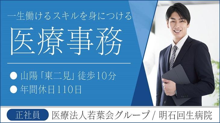 車通勤OK【医療事務/当直あり】正社員募集・男性活躍・経験不問!