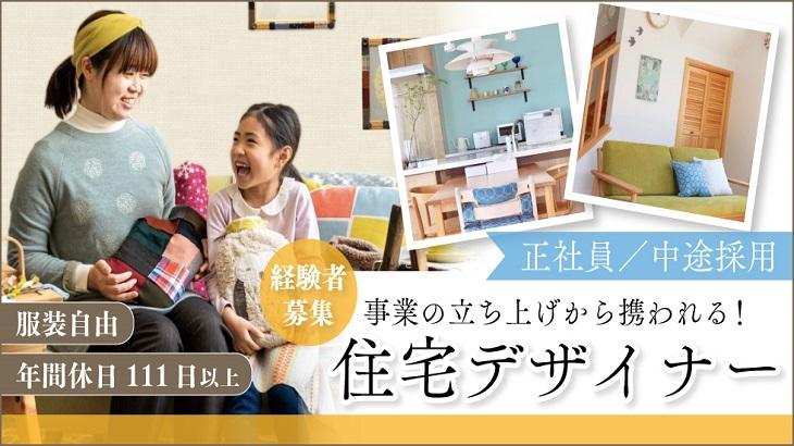経験者募集/住宅デザイナー