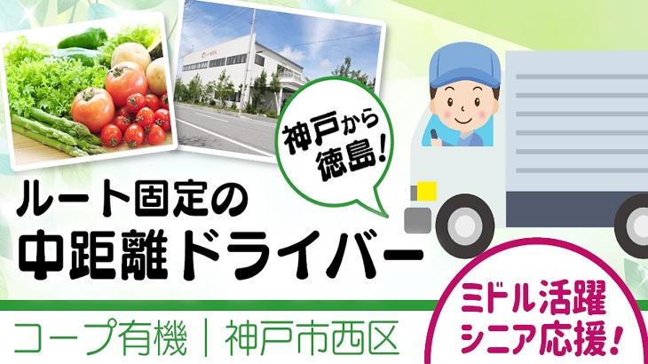 シニア活躍【食品運送ドライバー/神戸~徳島の中距離ルート固定】