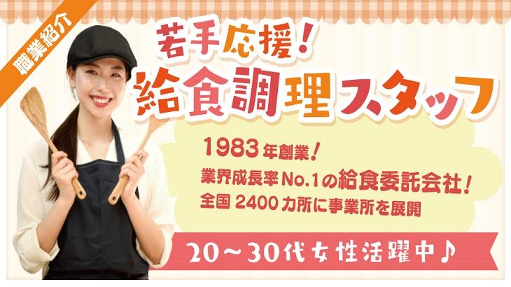 大阪エリア【社員食堂や福祉施設などの給食調理師】