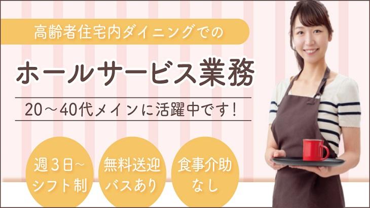 阪急六甲から送迎あり【ホール接客:シニアレジデンス内のレストラン】週3日~OK!