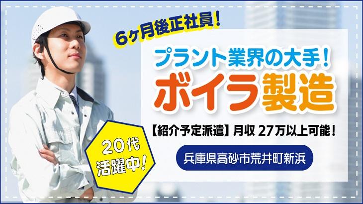 日勤のみ【ボイラ製造/溶接・製缶・組立】紹介予定派遣