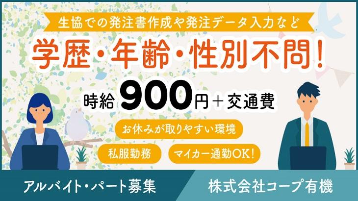 アルバイト・パート【生協での発注業務】株式会社コープ有機でのお仕事です!