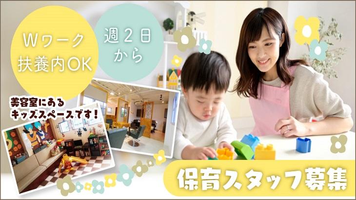 アルバイト・パート【託児所スタッフ】美容室内の託児所でのお仕事です!