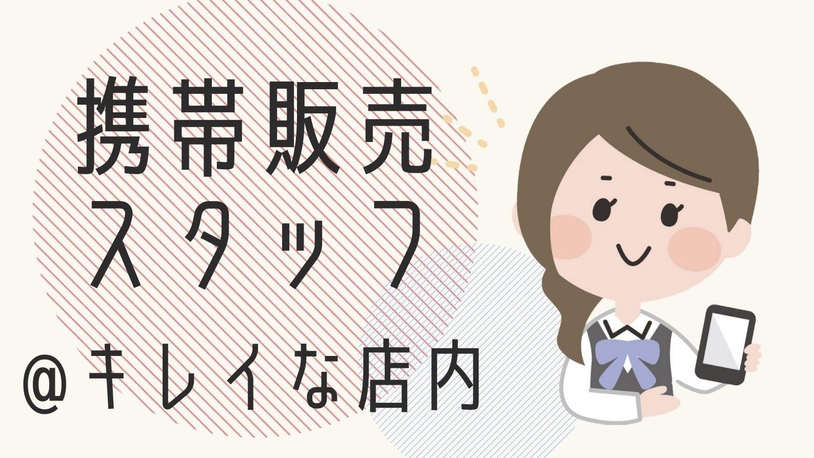 <月収25万円+交通費>綺麗な店内_携帯販売のお仕事★