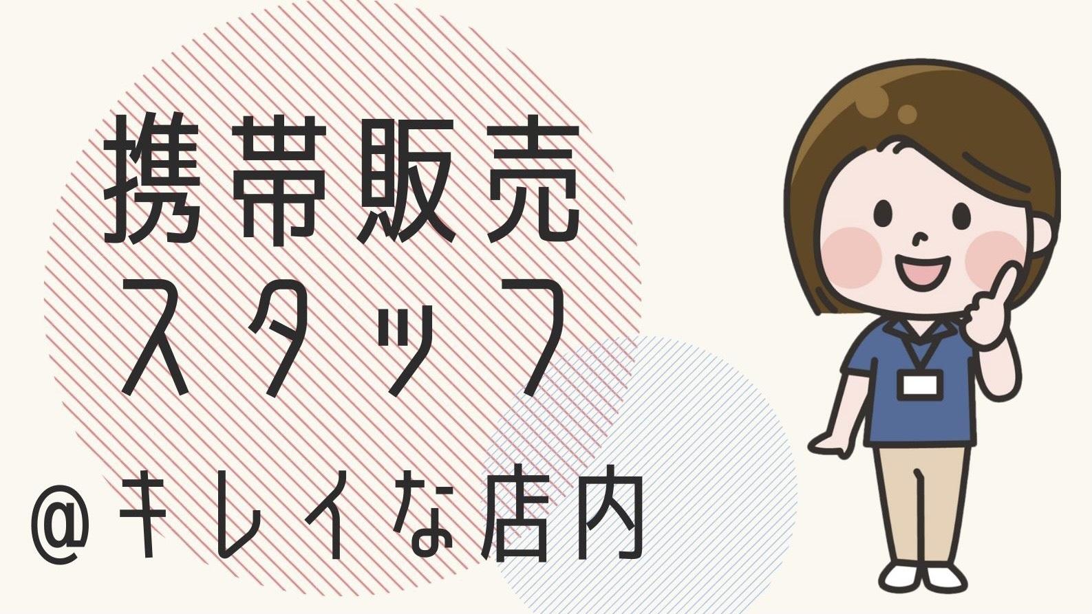 <月収27万円+交通費>ワイワイお仕事_イベントスタッフ★