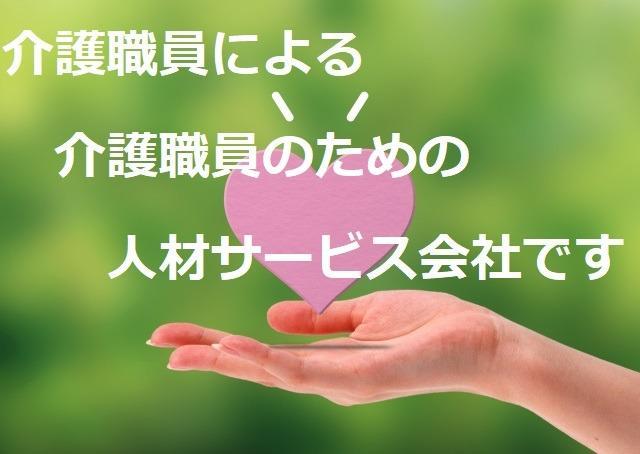 株式会社日本みらいケア