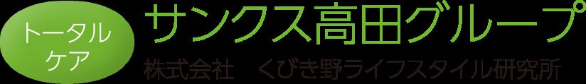 ㈱くびき野ライフスタイル研究所