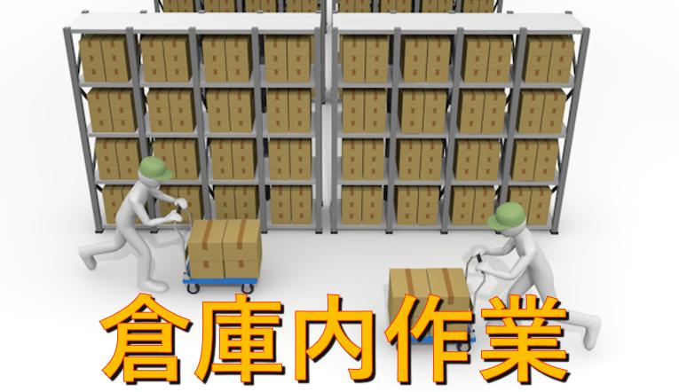 入出庫スタッフ 高時給1250円 土日休み 男性活躍中!