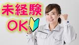 【名古屋市港区】部品のプレス作業|無資格・未経験OK|土日休み|2交替勤務