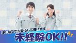 月収30万円~ 組立スタッフ 未経験OK 4勤2休