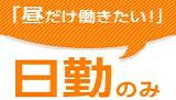 【高浜市】リーチリフト 時給1,250円 日勤 土日祝休み 派遣社員