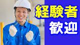 【瀬戸市】高時給1,400円  金属曲げ加工・溶接作業 土日祝休み