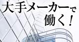 OA事務/高時給1450円/日勤/土日祝完全休み/武豊町