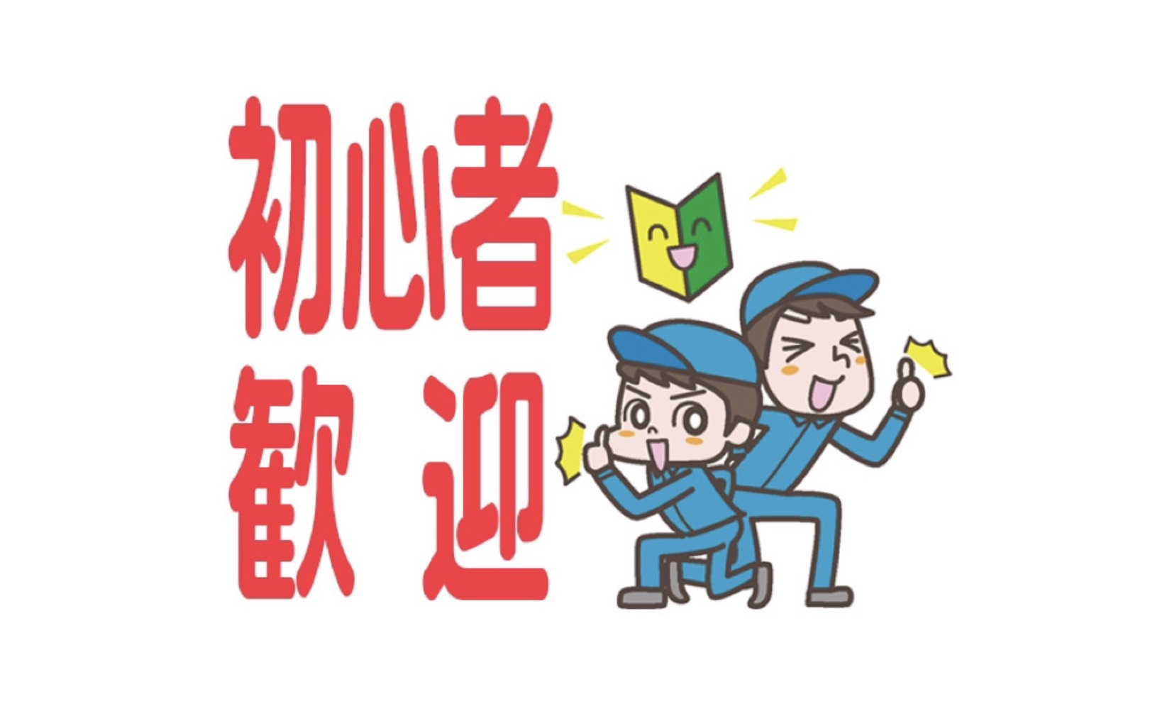 【製造】オープニング★入社祝い金10万円!時短勤務/未経験/前払いOK!