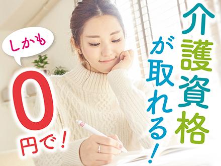 【週払いOK】未経験&週3日・1日4h〜OK☆家庭と両立◎/介護staff