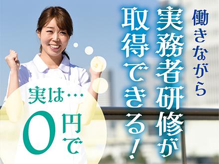 【週払いOK】未経験&週3日・1日4h〜OK☆家庭と両立◎/看護助手