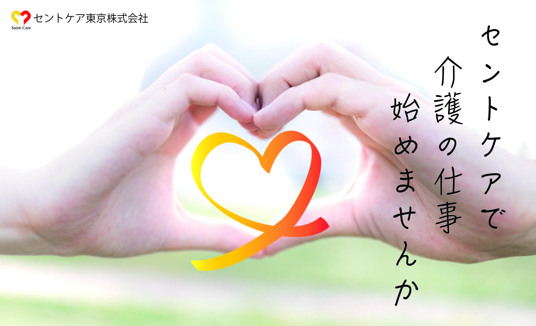 セントケア東京株式会社
