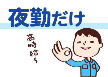 【夜勤のみOK】未経験歓迎/交通費支給/社会保険完備/主婦(夫)活躍中◎携帯プレートの製造