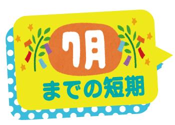 【7月までの短期】未経験歓迎/学歴不問/交通費支給◎アイスクリームの検品・トッピング