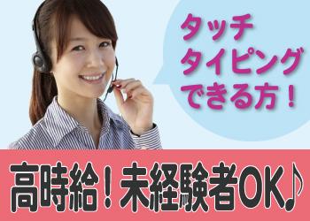 【PCスキル】経験者歓迎/社会保険完備/交通費支給◎電話/メール対応コンタクトセンター