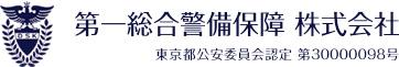 第一総合警備保障株式会社(東京西支社)