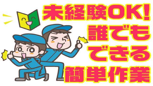 【長岡市】今なら他社より高い時給1,050円/未経験者歓迎/車両部品の脱着作業