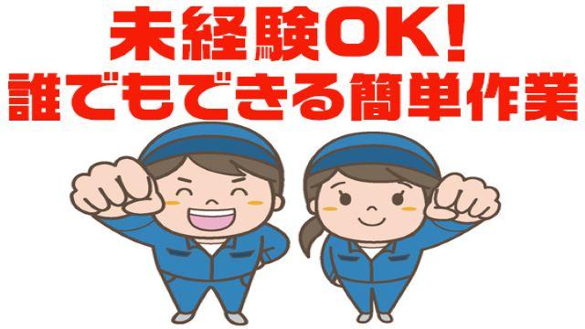 【長岡市】今なら他社より高い時給1,050円/未経験者歓迎/車両部品の組立