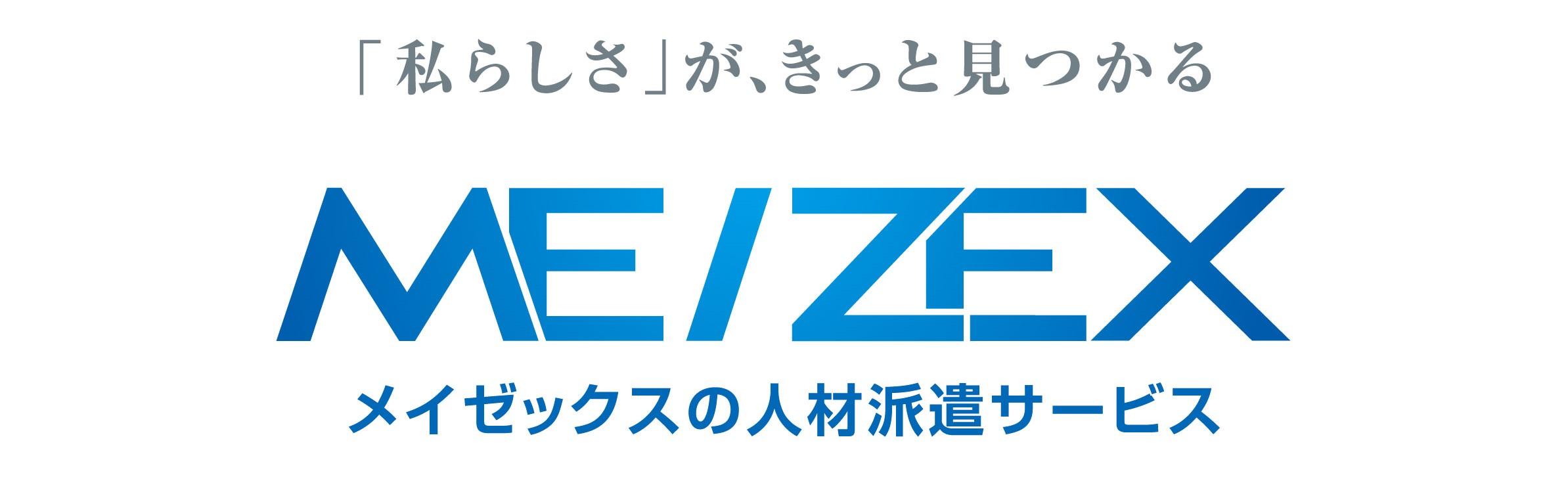 株式会社メイゼックス新潟オフィス