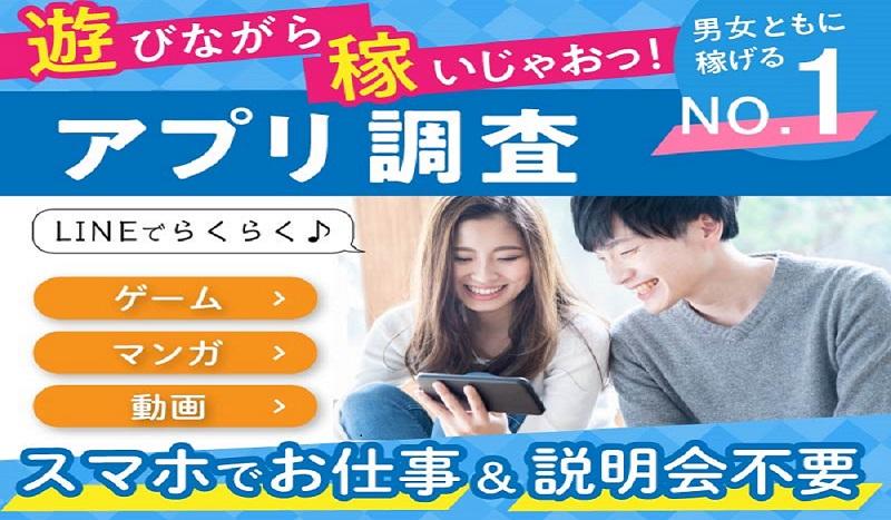 在宅OK★らくらく&簡単♪アンケートモニター大募集!