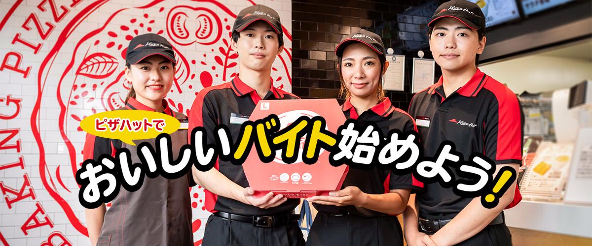 日本ピザハット株式会社
