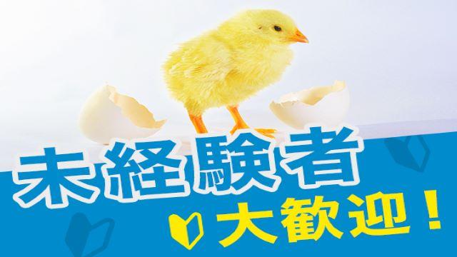 株式会社メイゼックス 会津オフィス