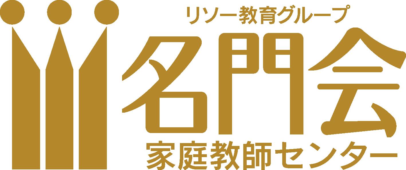 株式会社名門会
