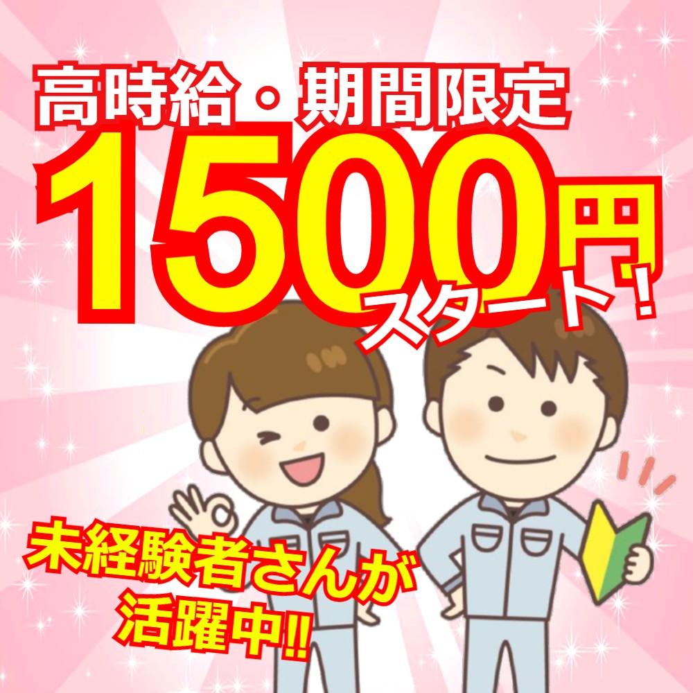 土日休み/プラスチック部品組立/高時給&週払い有/2交替jo