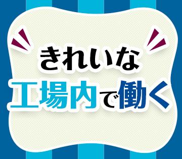 【経験者募集】3交替勤務/高収入/車通勤OK!アクリルフィルムの製造業務