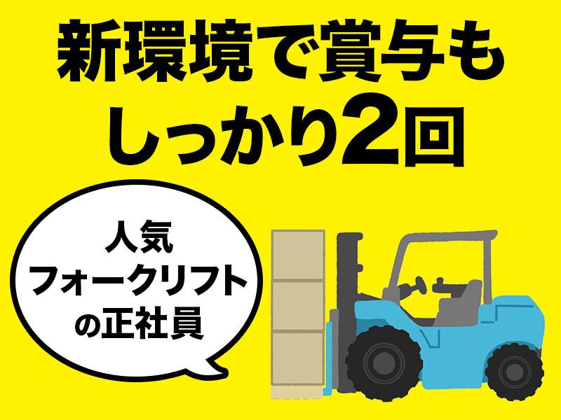 <千葉市稲毛区>雑貨品の荷下ろし運搬作業/フォークリフト