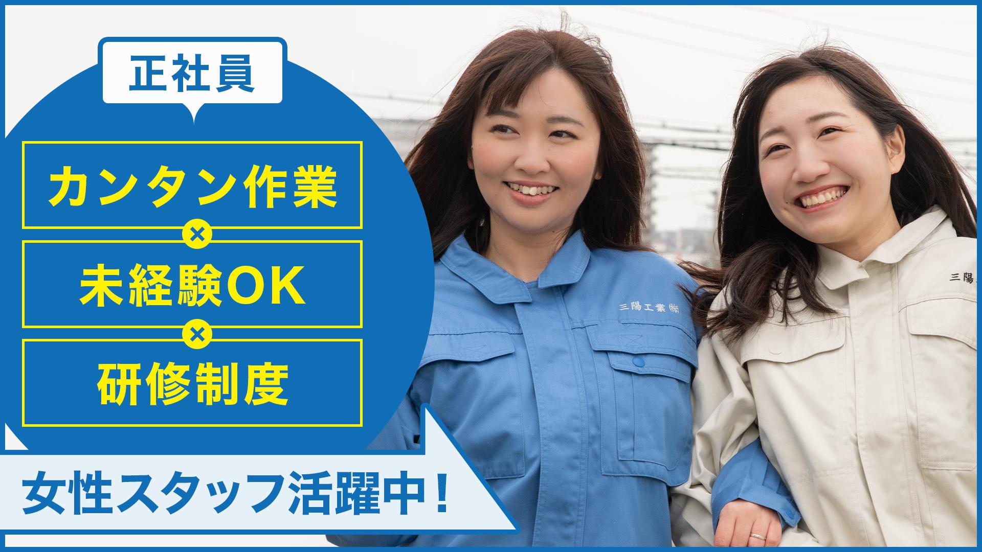 【賞与年2回/年休120日以上】未経験者歓迎!工場内での目視検査など軽作業スタッフを募集!