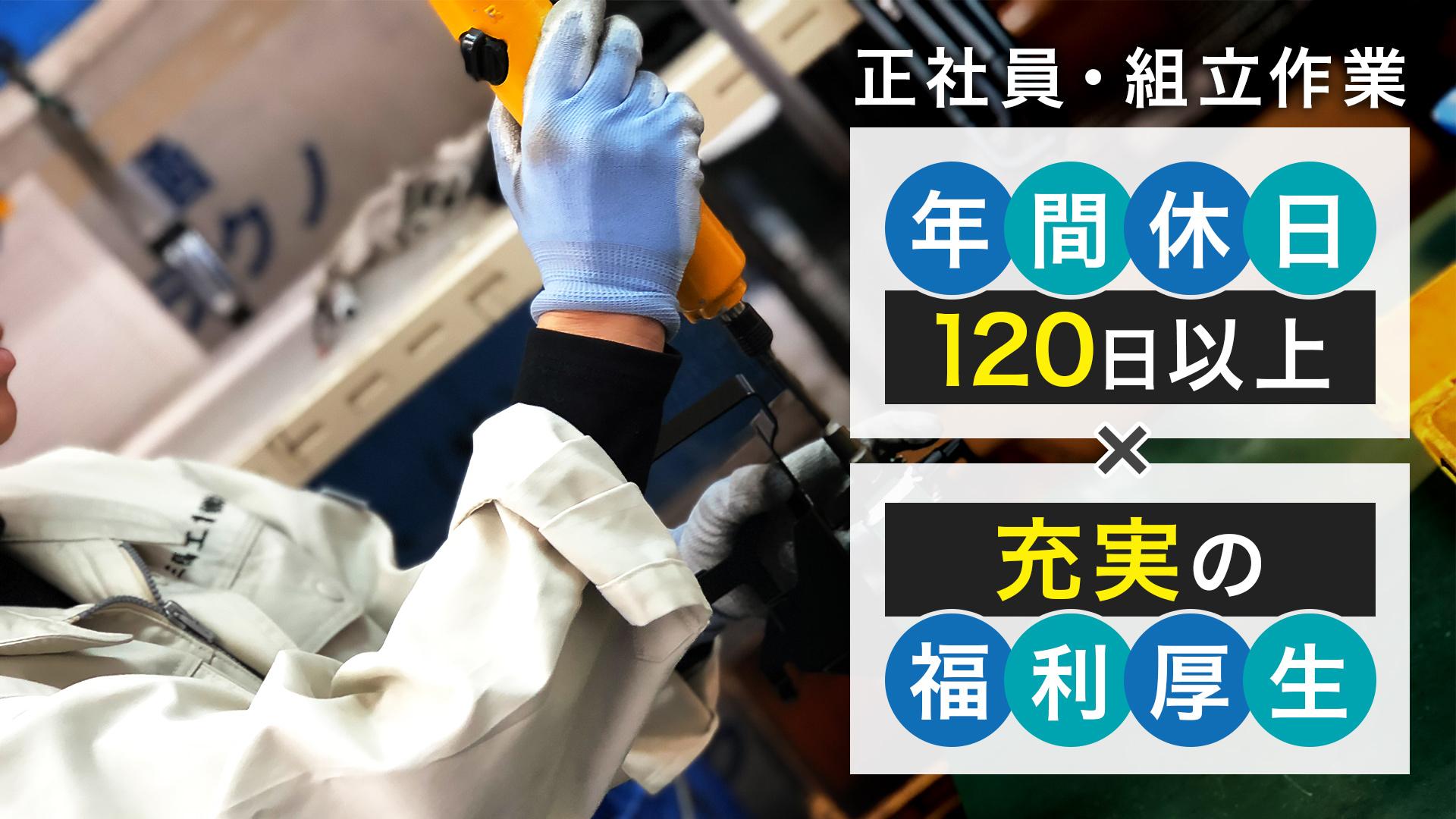 【賞与年2回/年休120日以上】食品工場で活躍するロボットを組み立て作業やピッキング/積極採用中