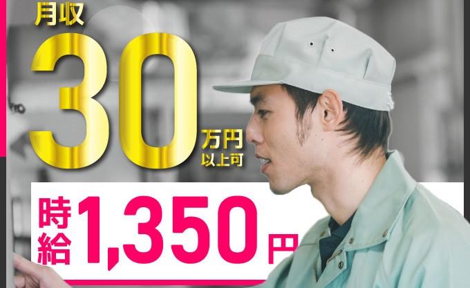 【月収30万円可&寮あり】~尼崎で働こう!<住宅用資材工場で加工・梱包作業>