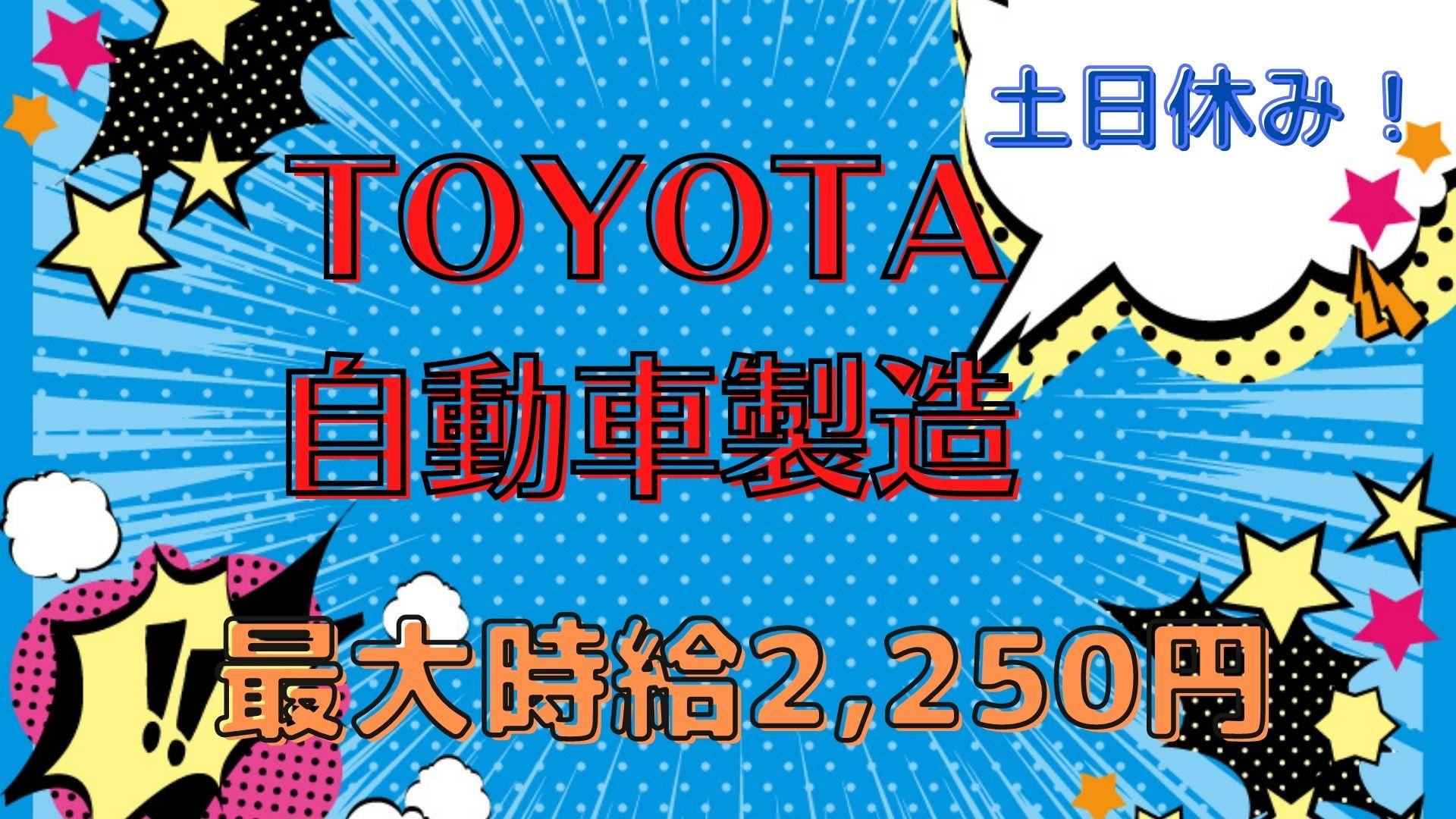 【新設】正社員登用希望者コース/自動車製造スタッフ
