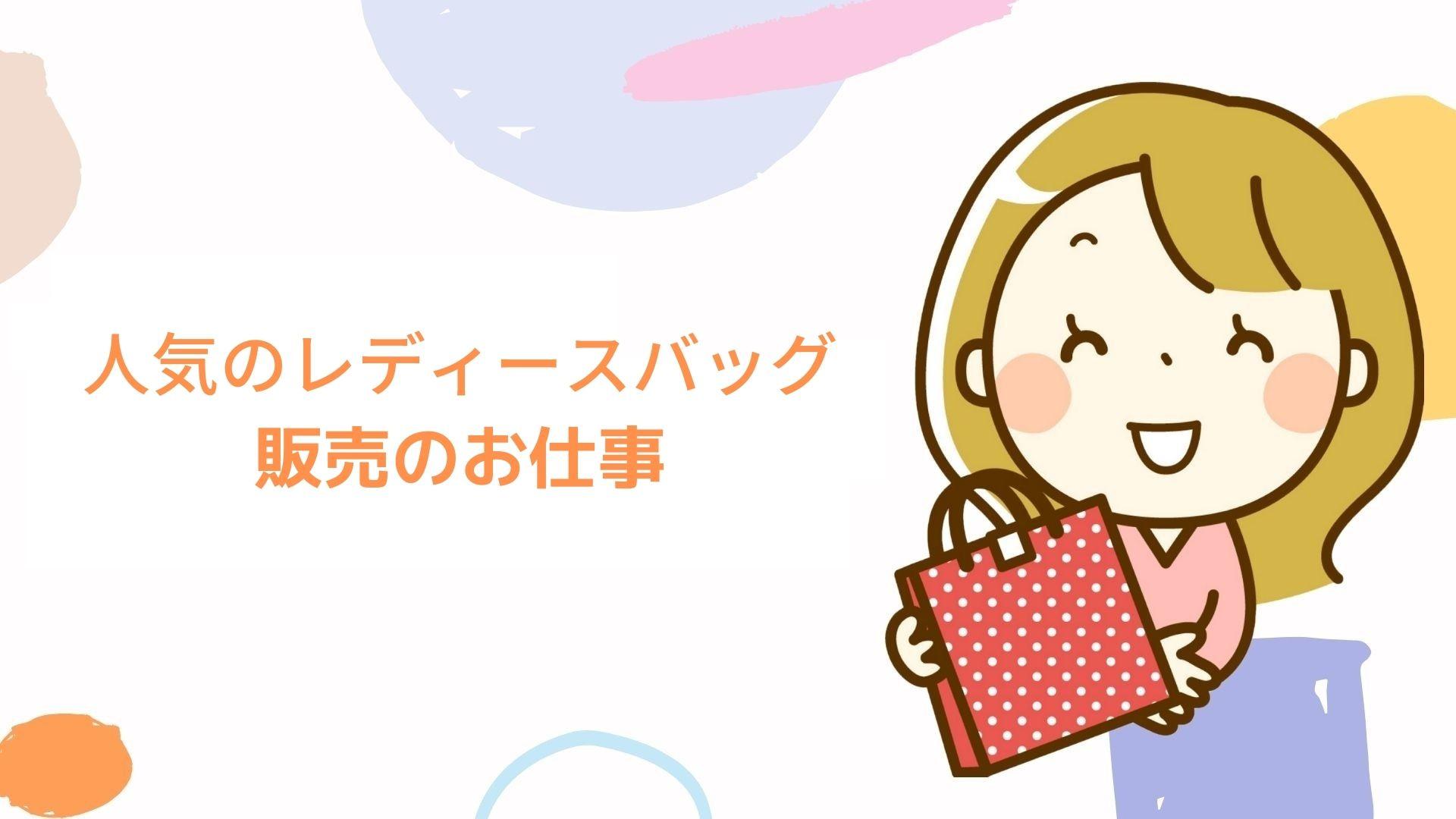 【船橋東武】人気のナイロンレディースカジュアルバッグの販売スタッフ_202110131819_202110131827