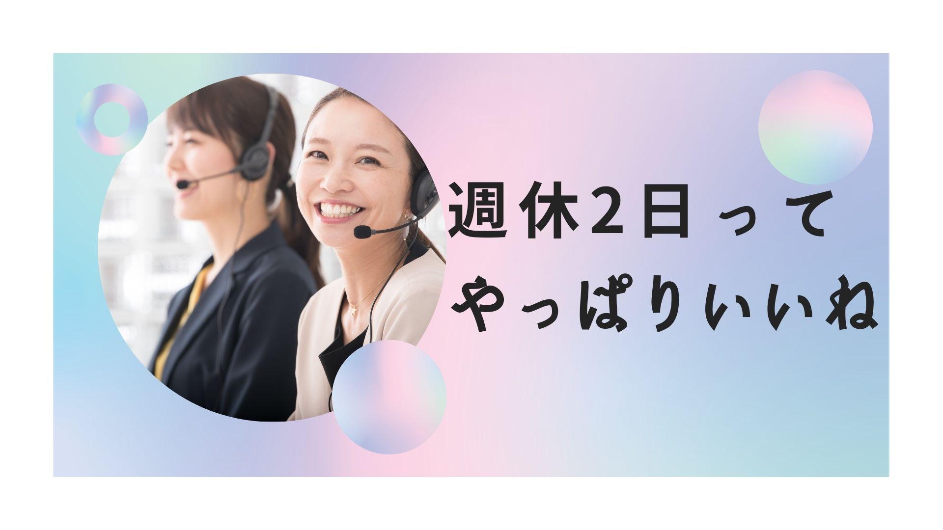 ≪未経験OK≫通販の注文受付など*コールセンターの管理者候補*東証一部上場企業で安定get/JCTM0003